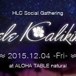 ★12月4日★ALOHA TABLE naturalでHLC懇親会! KeikoさんのLiveとクリスマス特製ディナー♪