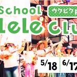 ウクピク2016に「HLC放課後ウクレレ部」が今年も出演予定!! 私たちと一緒にオンステージしませんか?