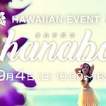 HLCプロデュース!家族で楽しめるハワイのライフスタイルイベント「Ohanabako(オハナバコ)」を開催♪