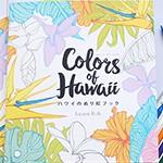 8月のプレゼントキャンペーン!!Lauren Roth著「Colors of Hawaii ハワイのぬり絵ブック」を抽選で3名様にプレゼント!