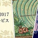 ハワイ手帳2017名入れサービス予約受付中!おそろいのハワイ手帳をつくりませんか?