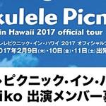 ウクレレピクニック・イン・ハワイ2017にKeiko先生と出演しませんか?
