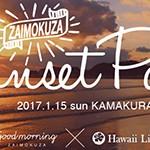 冬空に映える夕日を眺めながら、アロハなひと時を過ごしませんか?Zaimokuza Sunset Party 満員御礼