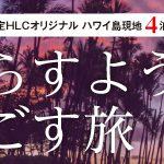 【暮らすように過ごす旅】先着順!濃密なハワイ島5日間のツアー 参加者募集がスタート!