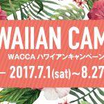 【WACCA×Hawaii Lifestyle Club】HAWAIIAN CAMPAIGN 2017 開催!