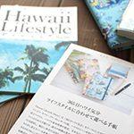 Hawaii Lifestyle Press 第6弾が完成! 仕様新たに、ハワイ情報が満載♪