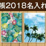 ハワイ手帳2018名入れサービス予約受付中!おそろいのハワイ手帳をつくりませんか?