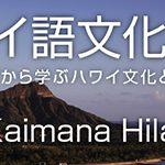 ハワイ語文化講座 フラソングから学ぶハワイ文化とハワイ語 「Kaimana Hila」を開催します♪