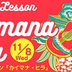 Keiko先生による Ukulele Lesson「Kaimana Hila」を開催します♪