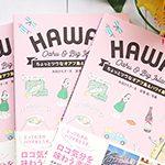 11月のプレゼントキャンペーン!「ちょっとツウなオアフ島&ハワイ島案内」抽選で3名様にプレゼント!
