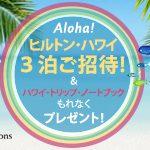 【Tie up】いまなら「ヒルトン・ハワイ3泊」or「ヒルトンホテルズ&リゾーツお食事券」をプレゼント!