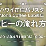 ハワイ在住バリスタ Aloha Coffee Lab 直伝 コーヒーの淹れ方教室開催!
