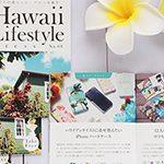手軽に読めるフリーペーパー「ハワイ・ライフスタイル・プレス8」が完成!