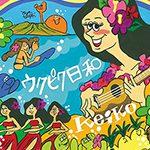 5月のプレゼントキャンペーン!CD「ウクピク日和」を抽選で1名様にプレゼント!