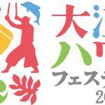 日本とハワイの魅力を発信していく文化交流イベント「大江戸 Hawaii Festival 2018」開催!