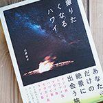 6月のプレゼントキャンペーン!近藤純夫著「撮りたくなるハワイ」を抽選で1名様にプレゼント!