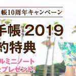 ハワイ手帳2019先行予約開始!先行予約特典として『HLCオリジナル ミニノート』をプレゼント!