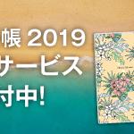 ハワイ手帳2019名入れサービス予約受付中!おそろいのハワイ手帳をつくりませんか?