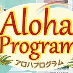 【Tie up】ハワイ手帳のコラムについてもっと深く知りたいと思ったら、アロハプログラムへ!