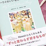12月のプレゼントキャンペーン!永田さち子著「ハワイのいいものほしいもの」抽選で2名様にプレゼント!